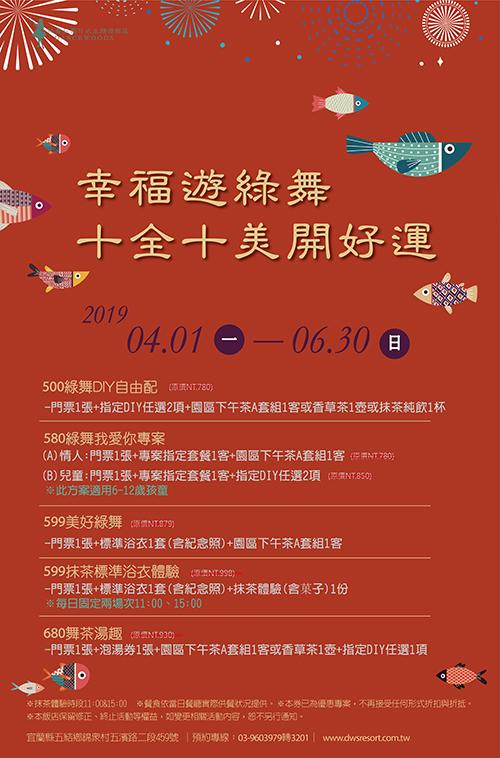 0207春頌慶海報