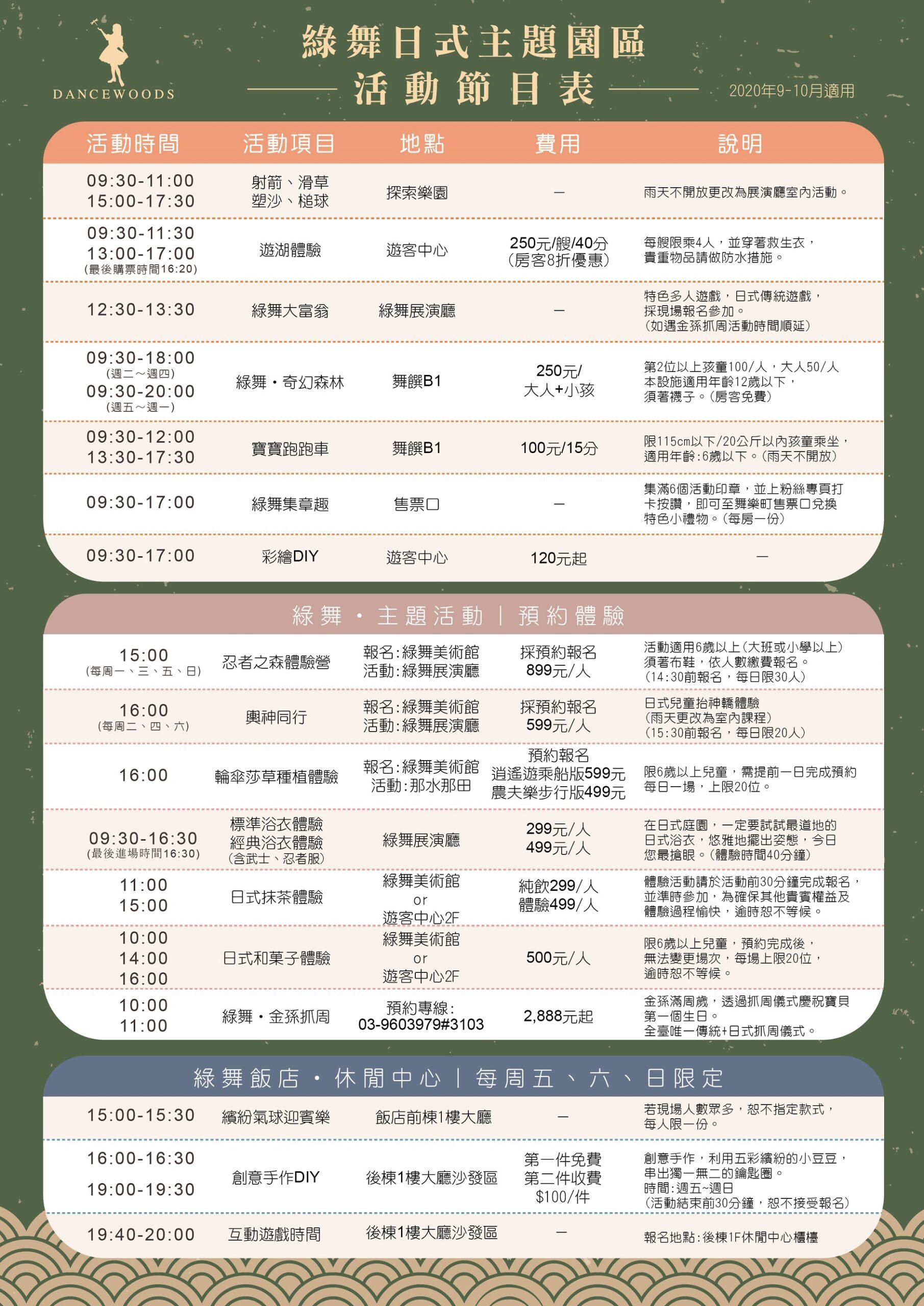 2020-9-10月園區節目表-01
