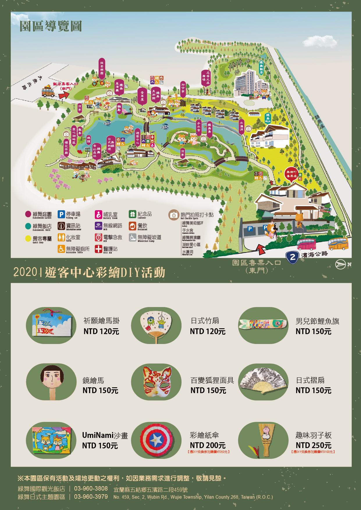 2020-9-10月園區節目表-02