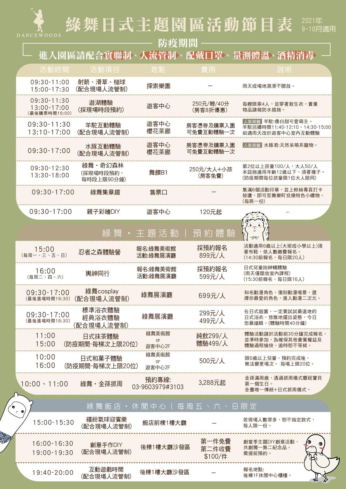 2021-9-10月園區節目表