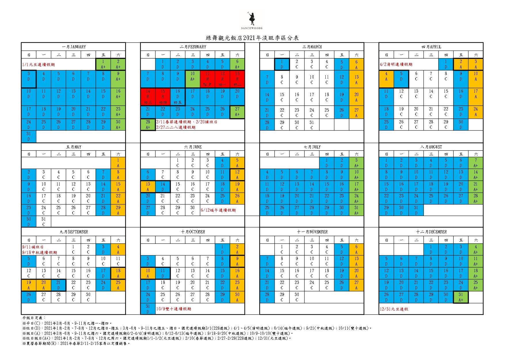2021行事曆_page-0001